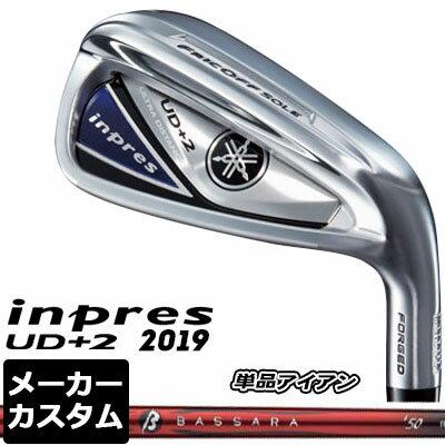 【メーカーカスタム】YAMAHA(ヤマハ) inpres UD+2 2019 単品アイアン (#5、#6、AW、AS、SW) MITSUBISHI BASSARA iron i60/50 カーボンシャフト