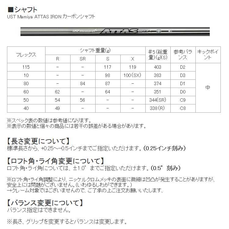 【メーカーカスタム】YAMAHA(ヤマハ) inpres UD+2 2019 アイアン 4本セット (#7~PW) ATTAS IRON カーボンシャフト