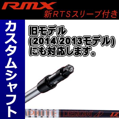 【メーカーカスタム】YAMAHA(ヤマハ) RMX ドライバー用 TourAD IZ カーボンシャフト ※シャフト販売※ (新RTSスリーブ付きシャフト)
