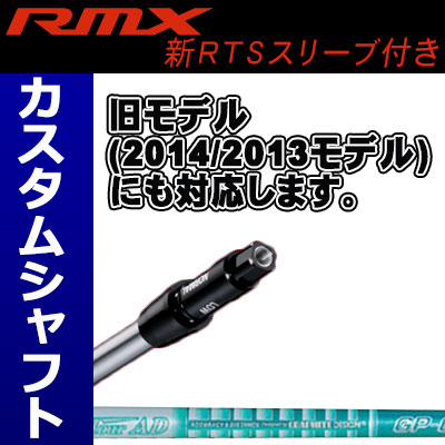【メーカーカスタム】YAMAHA(ヤマハ) RMX ドライバー用 TourAD GP カーボンシャフト ※シャフト販売※ (新RTSスリーブ付きシャフト)