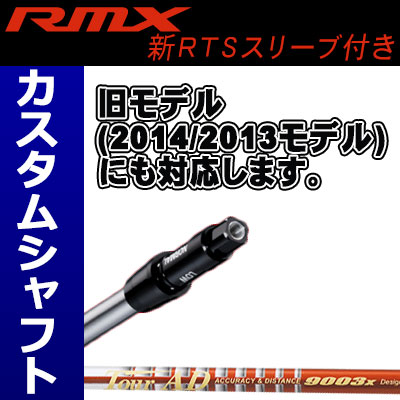【メーカーカスタム】YAMAHA(ヤマハ) RMX ドライバー用 TourAD M9003 カーボンシャフト ※シャフト販売※ (新RTSスリーブ付きシャフト)