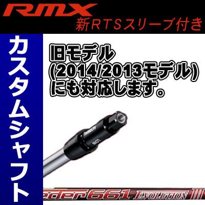 【メーカーカスタム】YAMAHA(ヤマハ) RMX ドライバー用 Speeder EVOLUTION III カーボンシャフト ※シャフト販売※ (新RTSスリーブ付きシャフト)