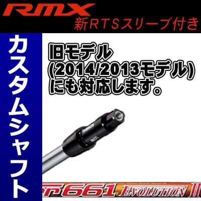 【メーカーカスタム】YAMAHA(ヤマハ) RMX ドライバー用 Speeder EVOLUTION II カーボンシャフト ※シャフト販売※ (新RTSスリーブ付きシャフト)