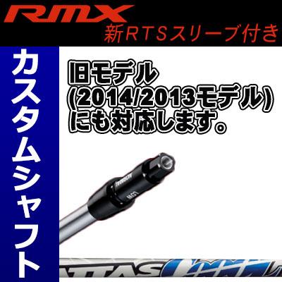 【メーカーカスタム】YAMAHA(ヤマハ) RMX ドライバー用 ATTAS CoooL カーボンシャフト ※シャフト販売※ (新RTSスリーブ付きシャフト)