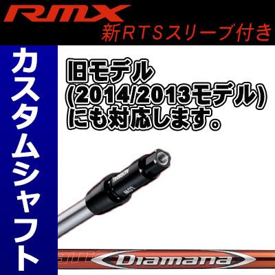 【メーカーカスタム】YAMAHA(ヤマハ) RMX ドライバー用 Diamana RF カーボンシャフト ※シャフト販売※ (新RTSスリーブ付きシャフト)