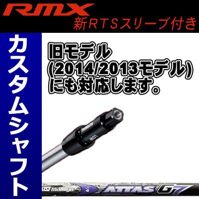 【メーカーカスタム】YAMAHA(ヤマハ) RMX ドライバー用 ATTAS G7 カーボンシャフト ※シャフト販売※ (新RTSスリーブ付きシャフト)