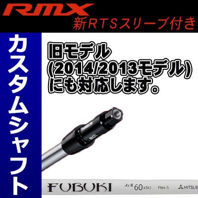 【メーカーカスタム】YAMAHA(ヤマハ) RMX ドライバー用 FUBUKI AiII 50 カーボンシャフト ※シャフト販売※ (新RTSスリーブ付きシャフト)