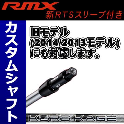 【メーカーカスタム】YAMAHA(ヤマハ) RMX ドライバー用 KUROKAGE XM カーボンシャフト ※シャフト販売※ (新RTSスリーブ付きシャフト)