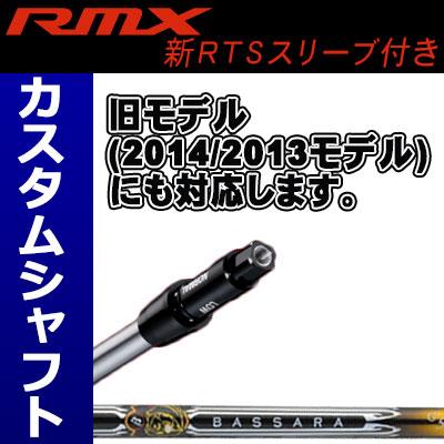 【メーカーカスタム】YAMAHA(ヤマハ) RMX ドライバー用 BASSARA GG カーボンシャフト ※シャフト販売※ (新RTSスリーブ付きシャフト)