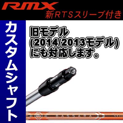 【メーカーカスタム】YAMAHA(ヤマハ) RMX ドライバー用 BASSARA P カーボンシャフト ※シャフト販売※ (新RTSスリーブ付きシャフト)
