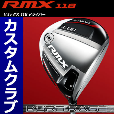 【メーカーカスタム】YAMAHA(ヤマハ) RMX 118 ドライバー KUROKAGE XM カーボンシャフト