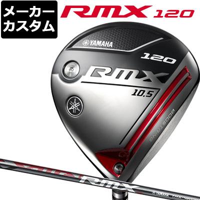 【メーカーカスタム】YAMAHA(ヤマハ) RMX 120 ドライバー ヤマハ オリジナル TMX-420D カーボンシャフト