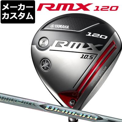 【メーカーカスタム】YAMAHA(ヤマハ) RMX 120 ドライバー Diamana ZF カーボンシャフト