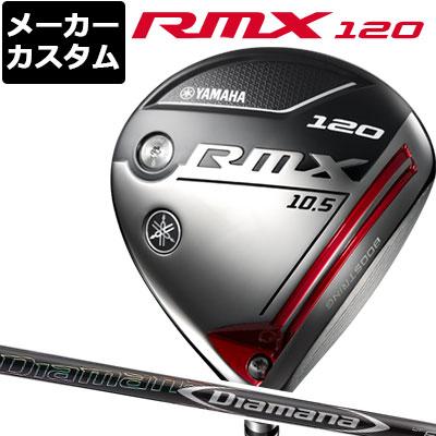 【メーカーカスタム】YAMAHA(ヤマハ) RMX 120 ドライバー Diamana DF カーボンシャフト