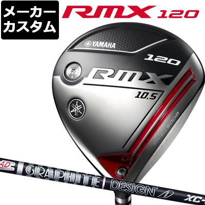 【メーカーカスタム】YAMAHA(ヤマハ) RMX 120 ドライバー TOUR AD XC カーボンシャフト