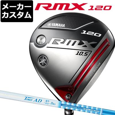 【メーカーカスタム】YAMAHA(ヤマハ) RMX 120 ドライバー TOUR AD SL II カーボンシャフト