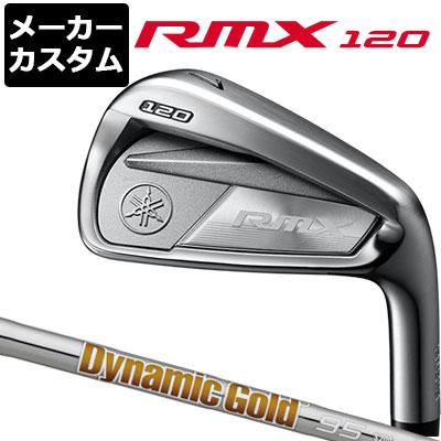 【メーカーカスタム】YAMAHA(ヤマハ) RMX 120 アイアン 6本セット(#5-PW) Dynamic ゴールド 95 スチールシャフト