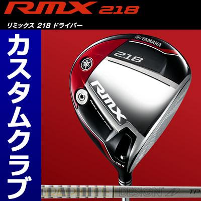 【メーカーカスタム】YAMAHA(ヤマハ) RMX 218 ドライバー TourAD TP カーボンシャフト