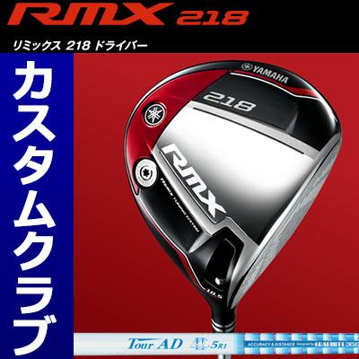 【メーカーカスタム】YAMAHA(ヤマハ) RMX 218 ドライバー TourAD SL II カーボンシャフト