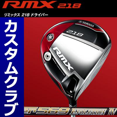 【メーカーカスタム】YAMAHA(ヤマハ) RMX 218 ドライバー Speeder EVOLUTION IV カーボンシャフト