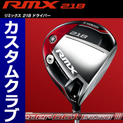 【メーカーカスタム】YAMAHA(ヤマハ) RMX 218 ドライバー Speeder EVOLUTION III カーボンシャフト