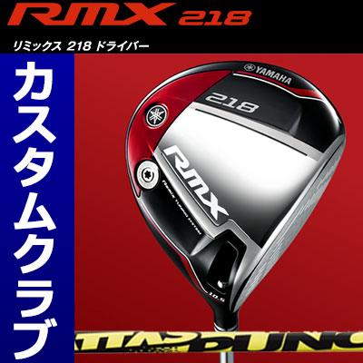 【メーカーカスタム】YAMAHA(ヤマハ) RMX 218 ドライバー ATTAS PUNCH カーボンシャフト