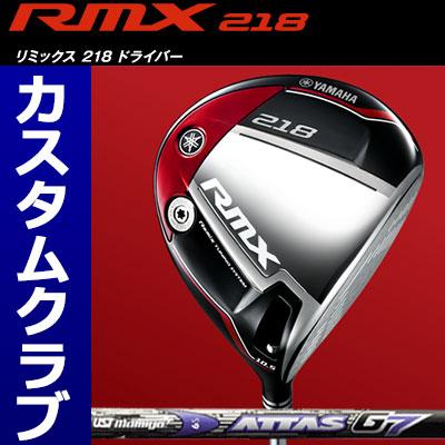 【ゲリラセール開催中】【メーカーカスタム】YAMAHA(ヤマハ) RMX 218 ドライバー ATTAS G7 カーボンシャフト