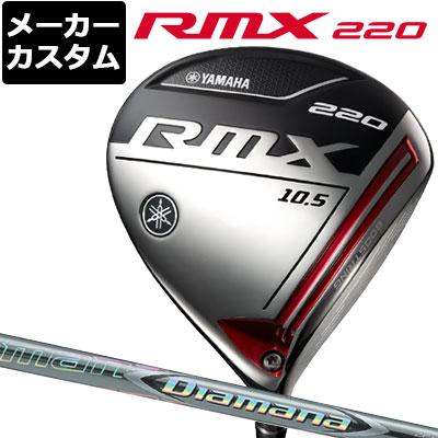 【メーカーカスタム】YAMAHA(ヤマハ) RMX 220 ドライバー Diamana ZF カーボンシャフト