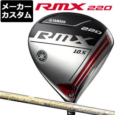 【メーカーカスタム】YAMAHA(ヤマハ) RMX 220 ドライバー Speeder EVOLUTION VI カーボンシャフト