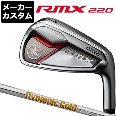 【メーカーカスタム】YAMAHA(ヤマハ) RMX 220 アイアン 単品(#5、AW、SW) Dynamic Gold 105 スチールシャフト