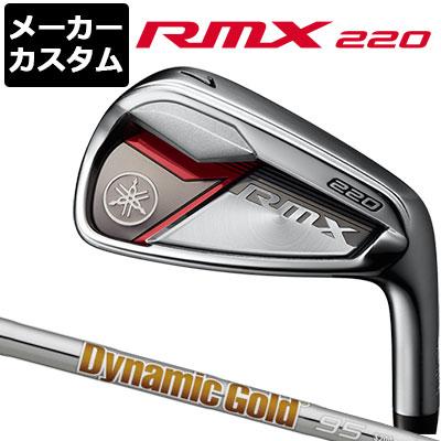【メーカーカスタム】YAMAHA(ヤマハ) RMX 220 アイアン 単品(#5、AW、SW) Dynamic Gold 95 スチールシャフト