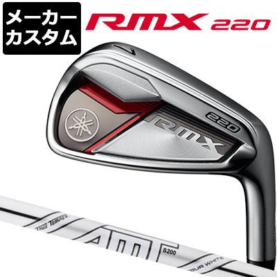 【メーカーカスタム】YAMAHA(ヤマハ) RMX 220 アイアン 単品(#5、AW、SW) AMT TOUR WHITE スチールシャフト