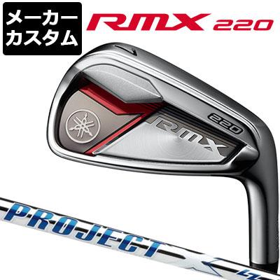 【メーカーカスタム】YAMAHA(ヤマハ) RMX 220 アイアン 5本セット(#6-PW) PROJECT X LZ スチールシャフト