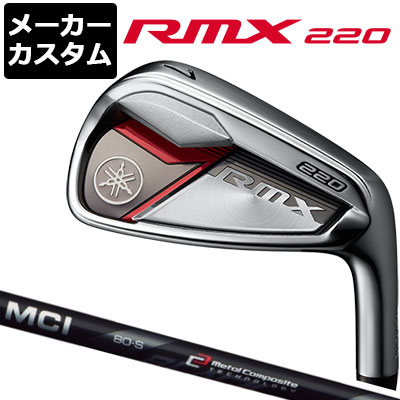 【メーカーカスタム】YAMAHA(ヤマハ) RMX 220 アイアン 5本セット(#6-PW) MCI BLACK カーボンシャフト