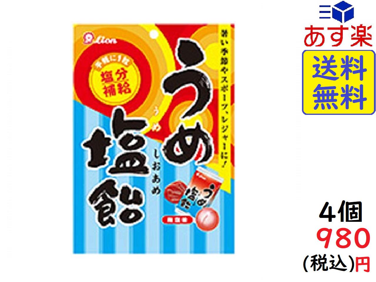 送料無料 あす楽対応 ポスト投函 ライオン菓子 賞味期限 うめ塩飴85g×4袋 メーカー公式 2022 05 お得セット