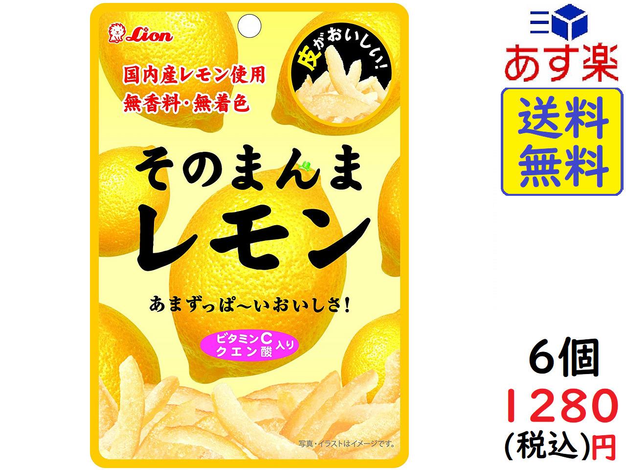 送料無料 あす楽対応 数量は多 ポスト投函 ライオン菓子 そのまんまレモン 25g 12 人気 ×6個 賞味期限2021