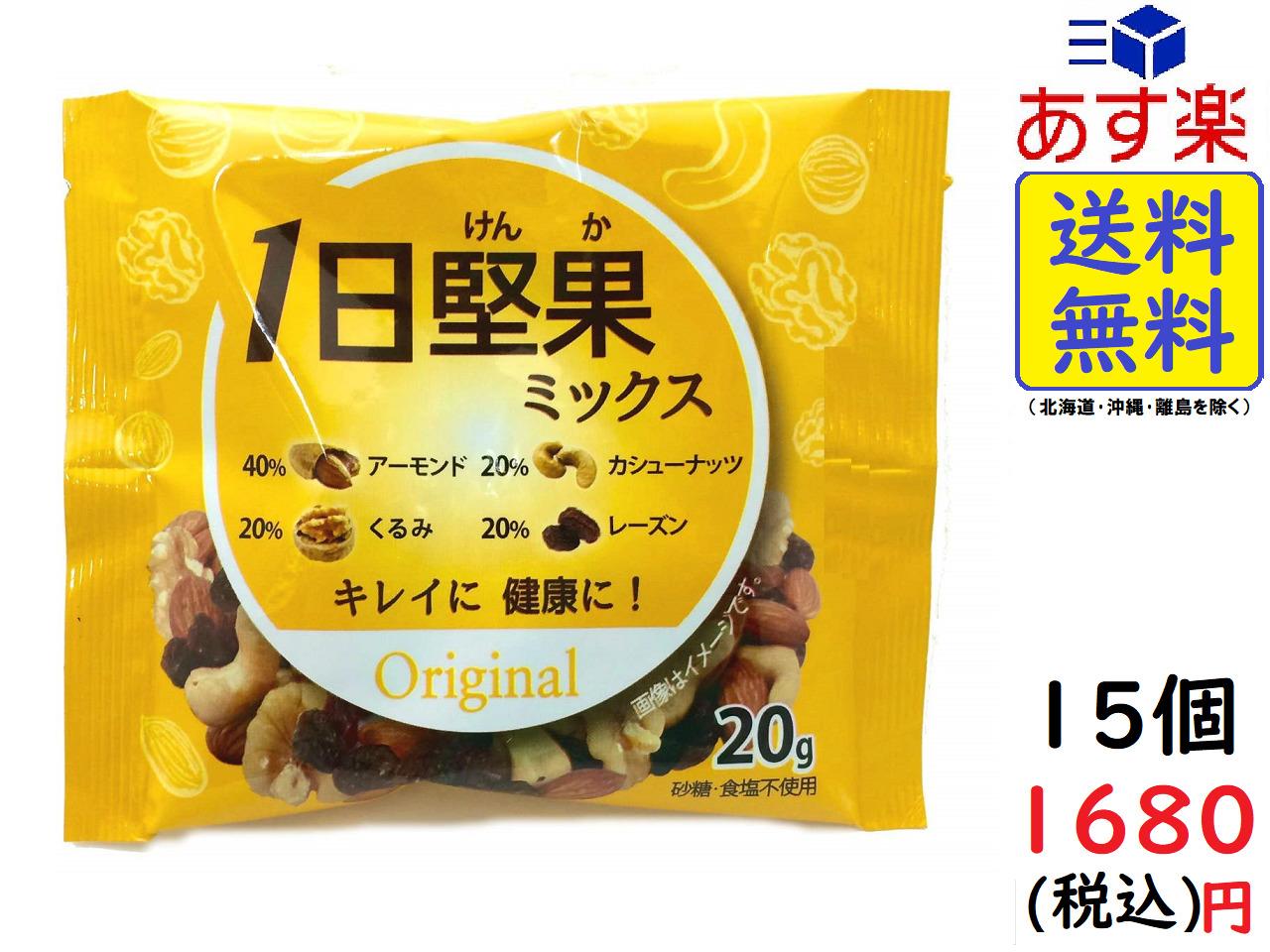 3Gケア 1日堅果ミックスオリジナル 20g×15袋 賞味期限2020/06/16