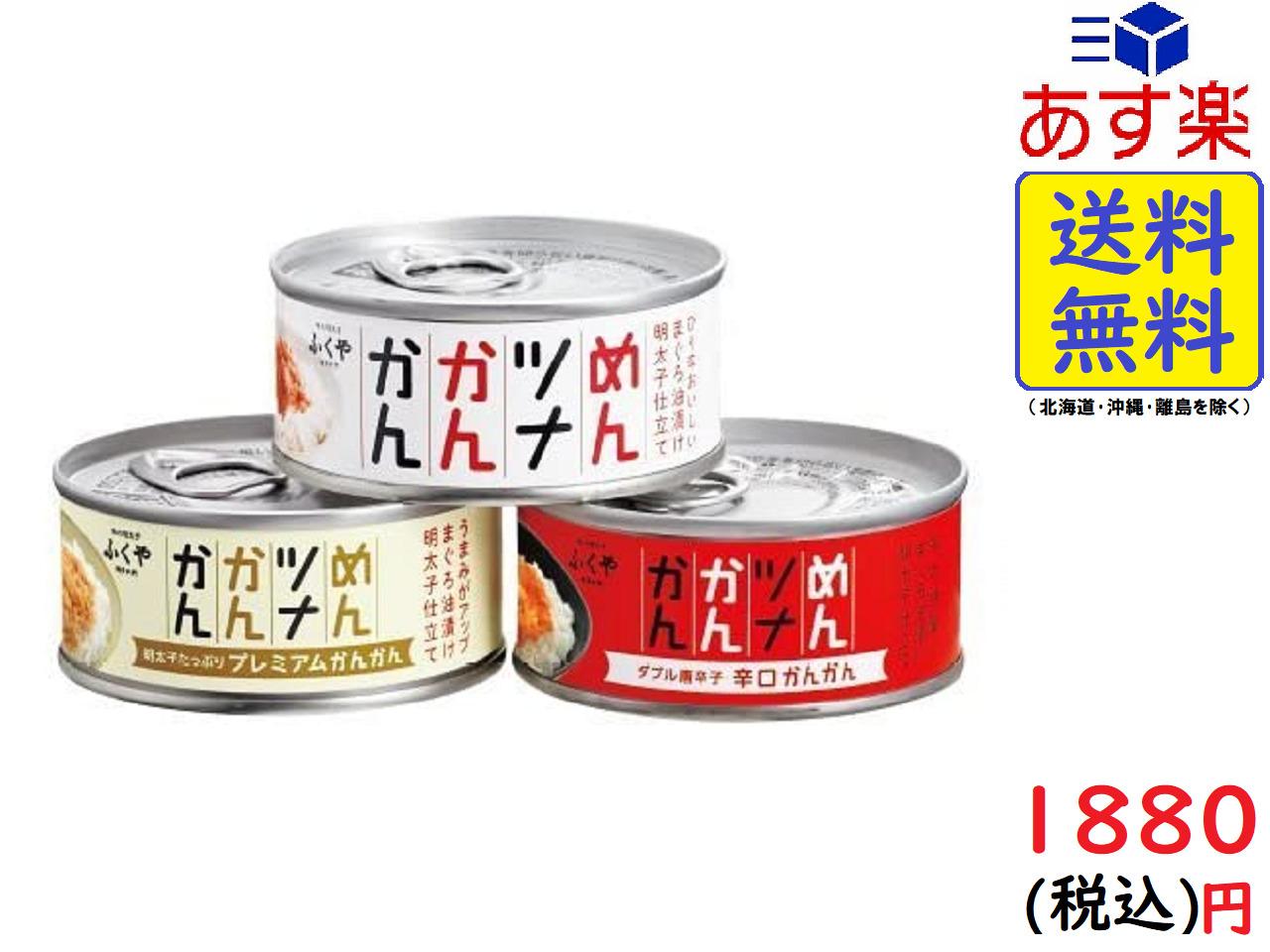 送料無料 あす楽対応 博多中洲味の明太子ふくや 食べ比べ3缶セット ランキング総合1位 ランキングTOP5 めんツナかんかん