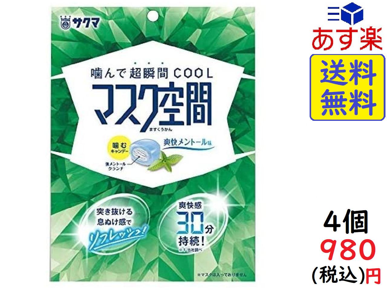 送料無料 あす楽対応 ポスト投函 サクマ製菓 マスク空間 NEW 64g×4袋 賞味期限2022 セール商品 08