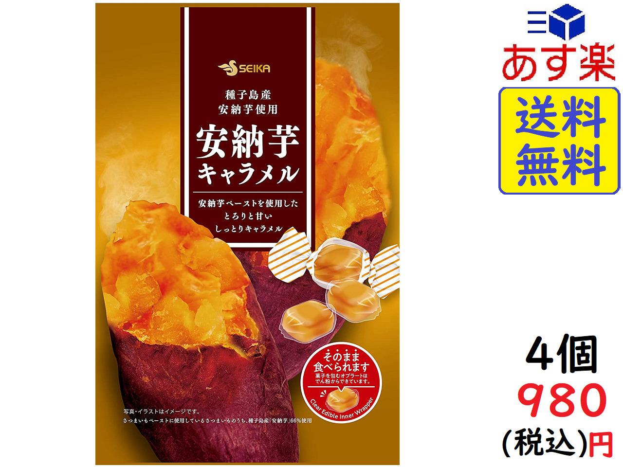 送料無料 あす楽対応 ポスト投函 セイカ食品 安納芋キャラメル 107g 21 11 ×4個賞味期限2021 期間限定特別価格 新登場