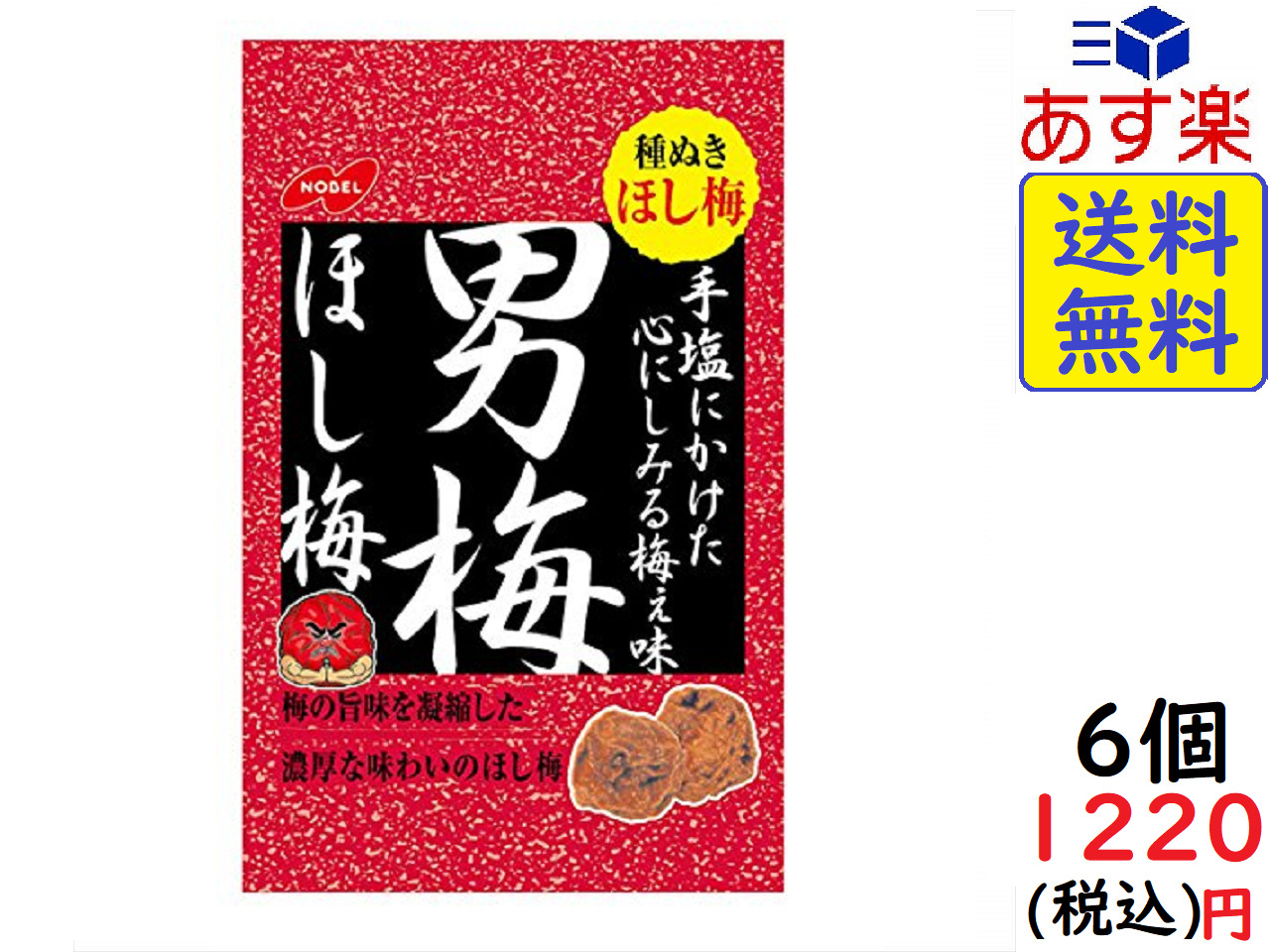送料無料 本店 蔵 あす楽対応 ポスト投函 ノーベル ほし梅 05 20g×6個賞味期限2022 男梅