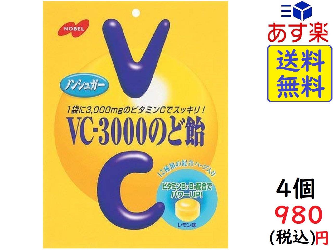 送料無料 あす楽対応 ポスト投函 当店一番人気 ノーベル VC-3000 90g 賞味期限2022 06 数量限定アウトレット最安価格 ×4個 のど飴