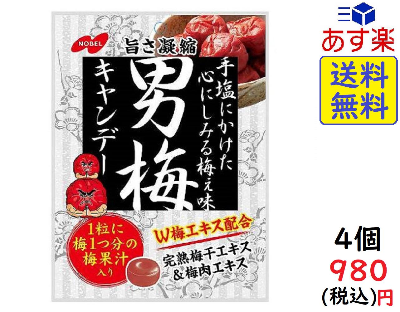 送料無料 あす楽対応 ポスト投函 ノーベル 男梅 スーパーSALE セール期間限定 超安い 賞味期限2022 キャンディー 80g×4袋 07