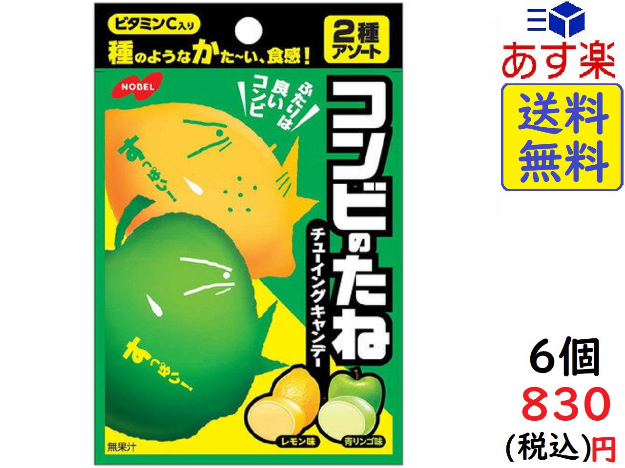 送料無料 あす楽対応 ポスト投函 ノーベル コンビのたね レモン 青リンゴ 賞味期限2022 超人気 06 味 35g ×6個 期間限定特価品