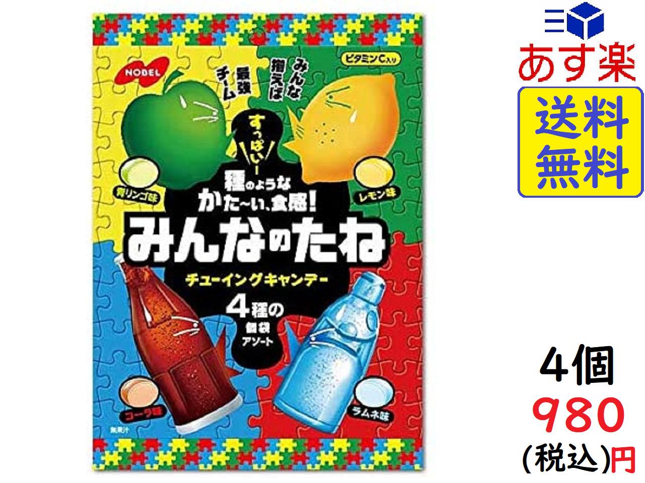 【送料無料】【あす楽対応】【ポスト投函】 ノーベル みんなのたね ( 青りんご ・ レモン ・ コーラ ・ ソーダ ) 88g ×4個賞味期限2022/07