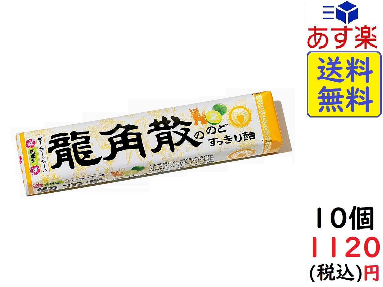 予約販売 送料無料 あす楽対応 ポスト投函 龍角散 龍角散ののどすっきり飴 10粒×10本 シークヮサー味 スティック 賞味期限2022 04 内祝い