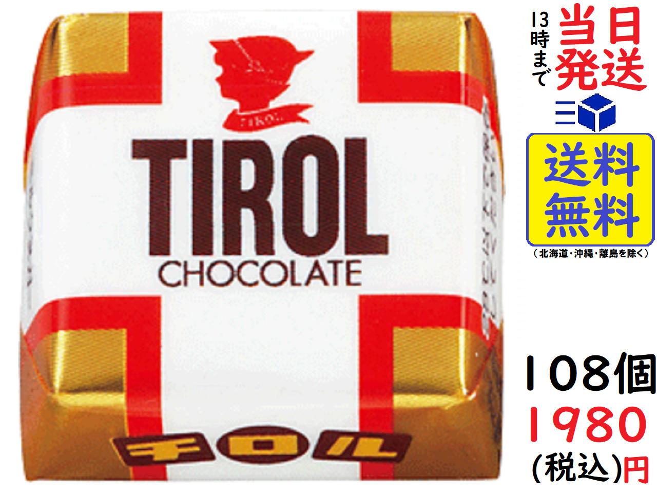 アウトレット☆送料無料 送料無料 当日発送 チロル チロルチョコ 108個賞味期限2022 ミルクヌガー 07 完売