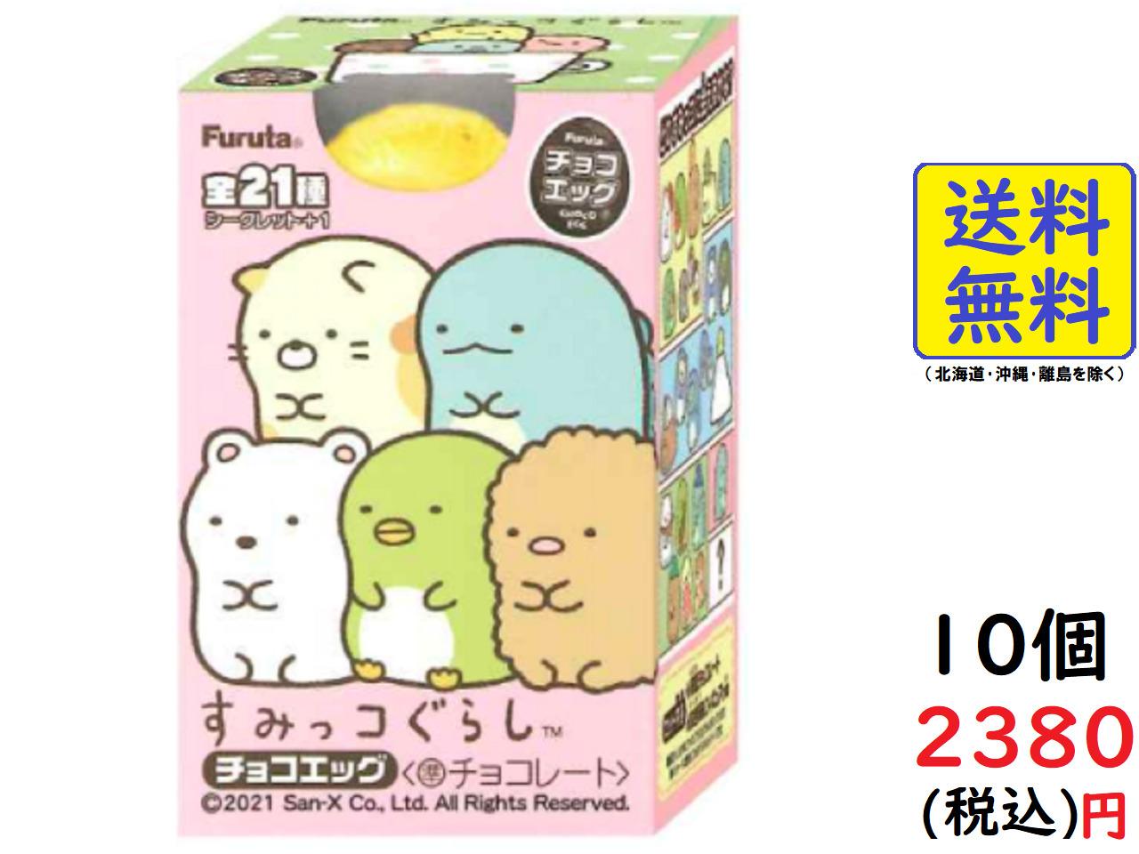 送料無料 フルタ チョコエッグ すみっコぐらし 25発売予定 10 激安超特価 10個入りBOX2021 定番から日本未入荷