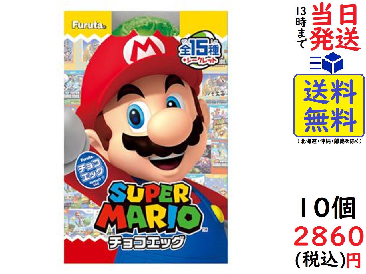 【送料無料】【当日発送】 チョコエッグ スーパーマリオ 10個入りBOX (食玩) 2021/07/19発売予定賞味期限2022/05