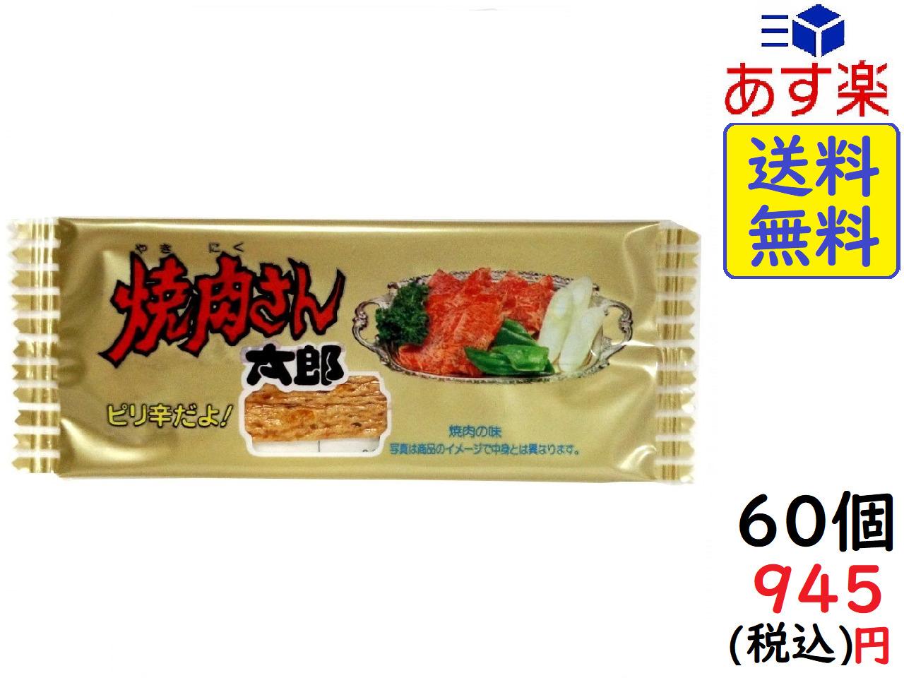 送料無料 お得 あす楽対応 送料込 ポスト投函 菓道 焼肉さん太郎 10 賞味期限2021 ×60袋 13